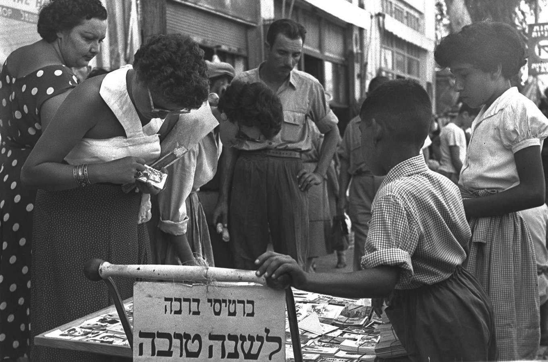 How to prepare for rosh hashanah my jewish learning rosh hashanah greeting cards vendor tel aviv 1955 moshe pridanisrael gpo kristyandbryce Choice Image