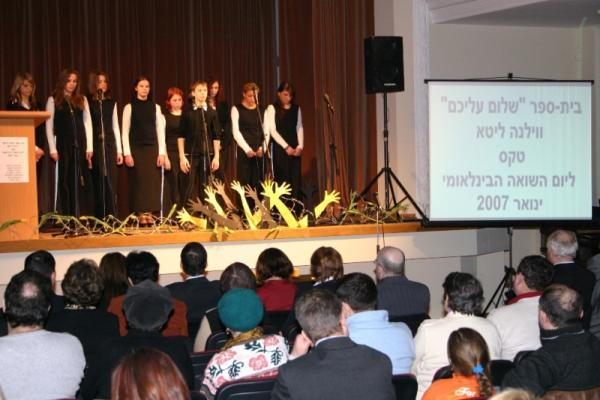 A Yom Hashoah program at a Jewish school in Vilnius, Lithuania, 2011. (PikiWiki Israel/Wikimedia Commons)