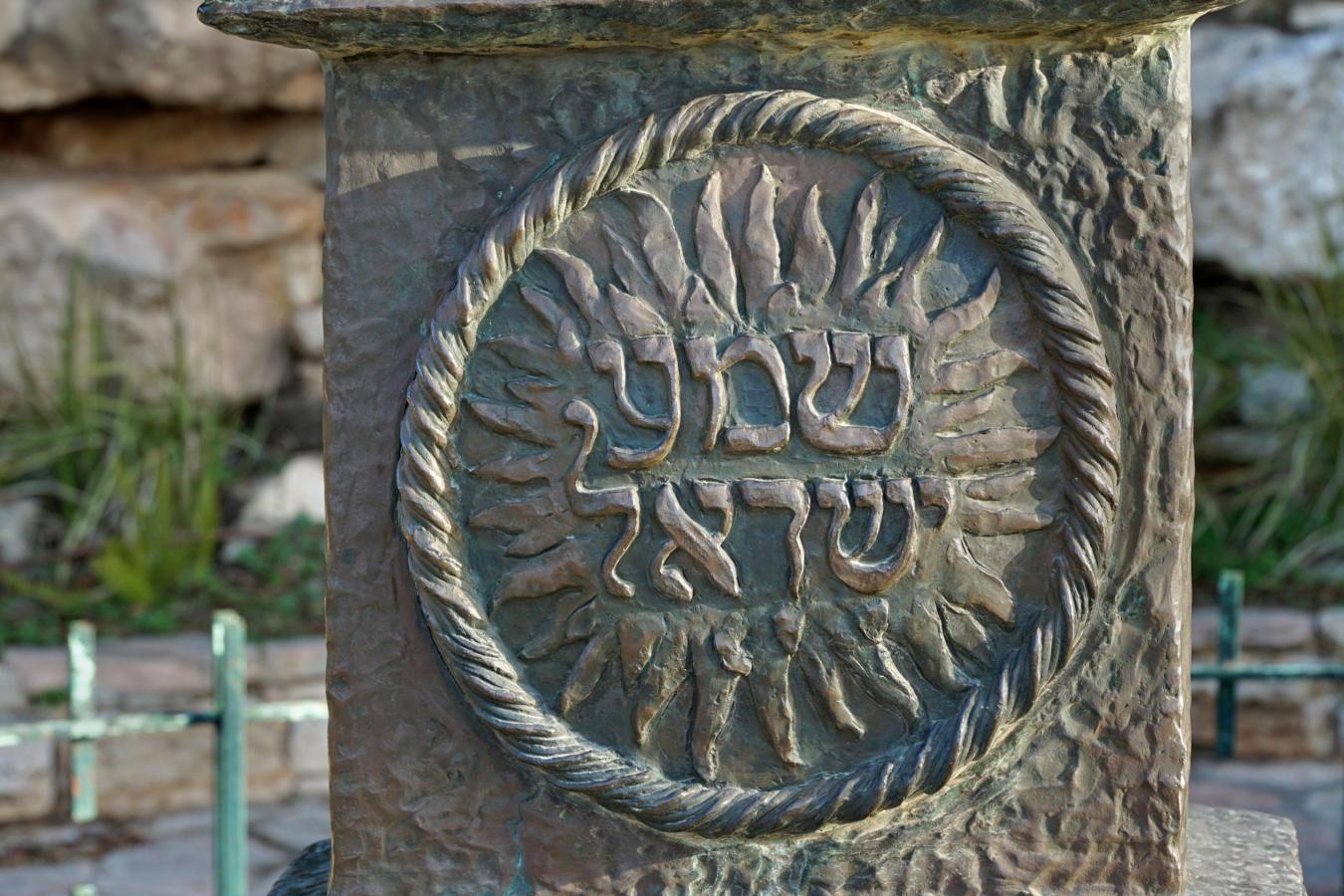 Deuteronomy 6:4--The Shema | My Jewish Learning
