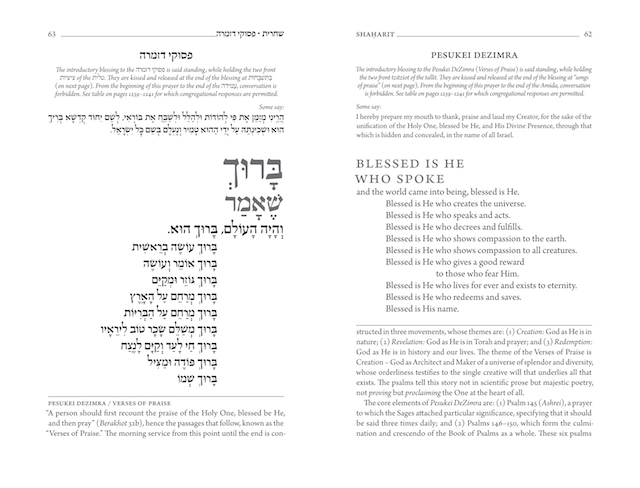 A page from the Koren Siddur (prayer book).