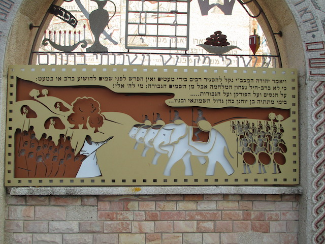 A depiction of the Maccabees decorates the Or Torah Synagogue in Acre, Israel. (PikiWiki Israel)