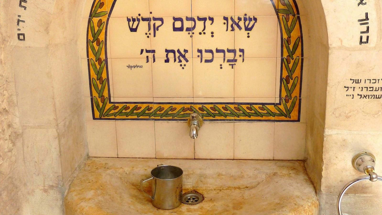 Image result for handwashing ritual before meals in judaism images