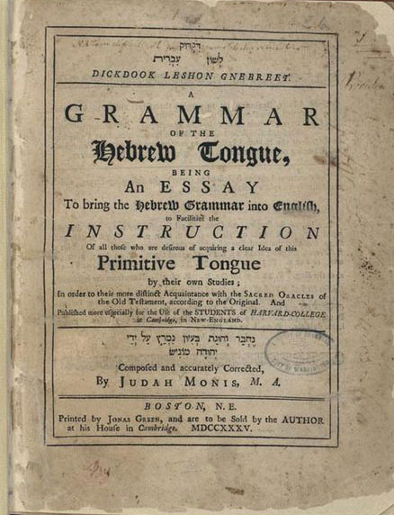 18th century hebrew grammar book