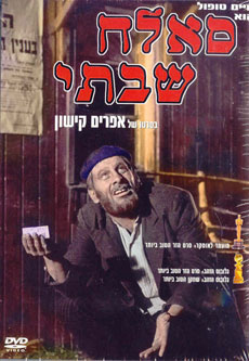 Israeli Film | My Jewish Learning