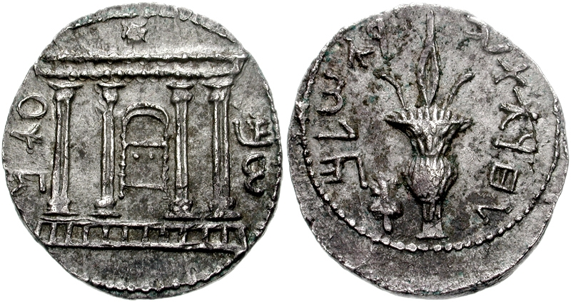 Coins from the time of the Bar Kochba revolt, marking the events.