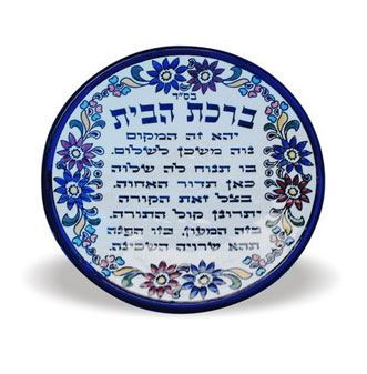 Armenian-Style Blessing for the Home