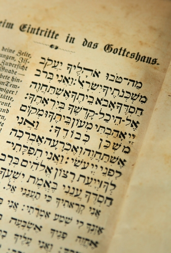 Weekday Amidah Hebrew Text