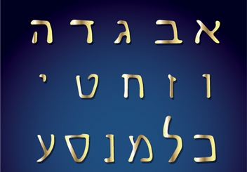 The Hebrew Alphabet: A Mystical Journey | My Jewish Learning