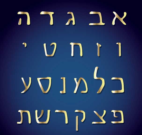 mystical hebrew alphabet