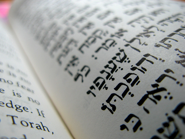 prayer book siddur hebrew
