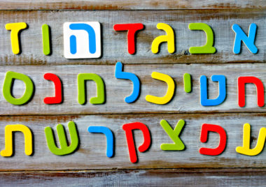 Hebrew alphabet letters and characters background