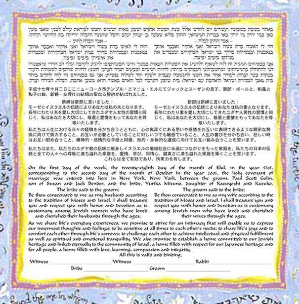 """The Japanese-Hebrew-English ketubah of Yurika Mizuna and Paul Golin. Golin edits the """"Jewpanese"""" Facebook page and is executive director of the Institute for Secular Humanistic Judaism. (Courtesy of Paul Golin)"""
