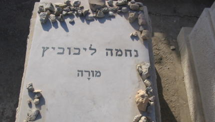 nehama leibowitz grave