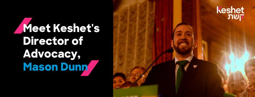 Meet Keshet's Director of Advocacy, Mason Dunn