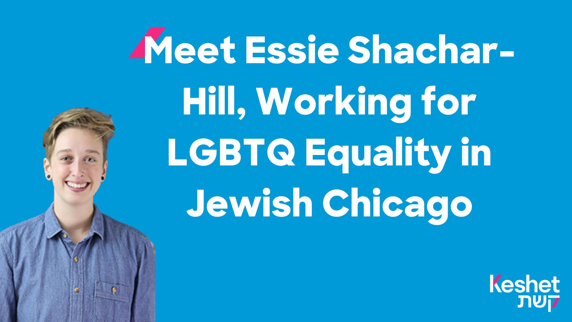 Meet Essie Shachar-Hill, Chicago's first full-time Keshet change-maker