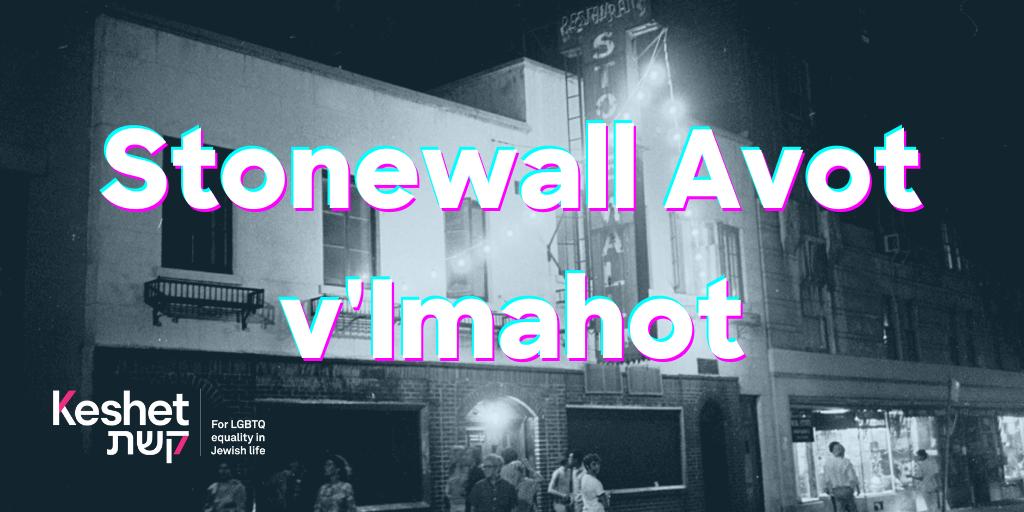 Stonewall Avot v'Imahot