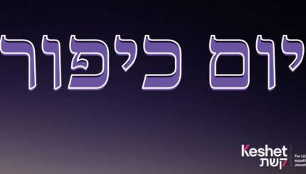 Yom Kippur in Hebrew