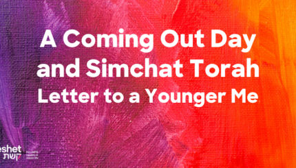 Coming Out Day and Simchat Torah