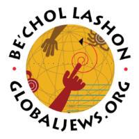 Bechol Lashon Logo